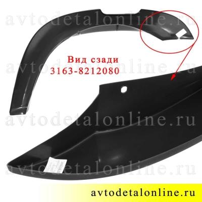 Накладки крыльев УАЗ Патриот до 2015 г, задний правый молдинг, номер расширителя арки колеса 3163-8212080-01