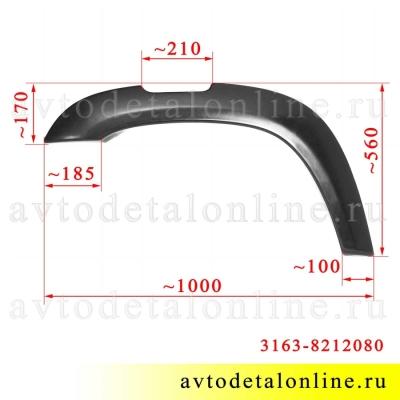 Размер молдинга крыла УАЗ Патриот до 2015 г, заднего, 3163-8212080-01, накладка для расширения колесной арки