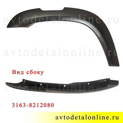 Фото вида сбоку заднего расширителя колесных арок УАЗ Патриот, правой накладки-молдинга крыла 3163-8212080-01