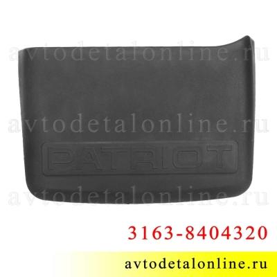 Передний / задний брызговик УАЗ Патриот 3163-8404320, правый, Промтехпласт Балаково