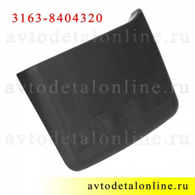 Брызговик УАЗ Патриот передний / задний 3163-8404320, правый, Промтехпласт Балаково