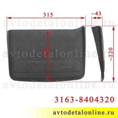 Размер переднего / заднего брызговика УАЗ Патриот 3163-8404320, правый, Промтехпласт Балаково