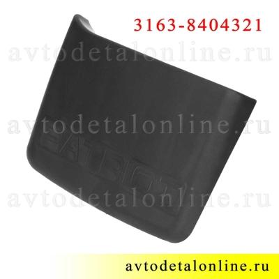 Задний / передний брызговик на УАЗ Патриот 3163-8404321, для крепления на правую сторону, Промтехпласт