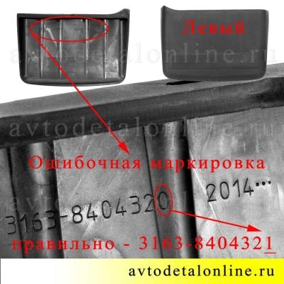 Передний / задний брызговик Патриот УАЗ 3163-8404321, левый фартук, Промтехпласт Балаково