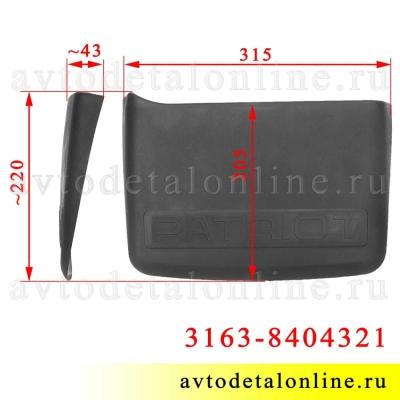 Размер переднего / заднего брызговика УАЗ Патриот 3163-8404321, левый, Промтехпласт Балаково