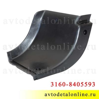 Резиновая накладка порога Патриот УАЗ 3160-8405593 задняя, левая на загиб подножки