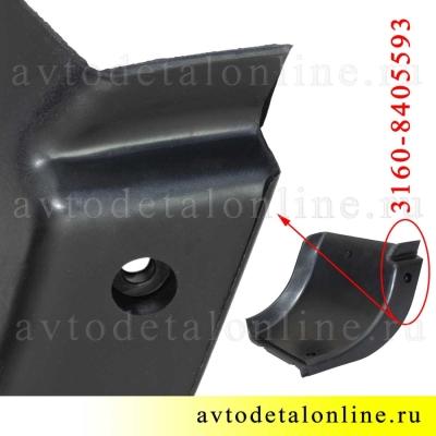 Резиновая задняя левая накладка на подножку Патриот УАЗ 3160-8405593, на загиб порога