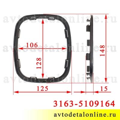 Размер рамки крепления чехла рычага КПП УАЗ Патриот номер 3163-5109164