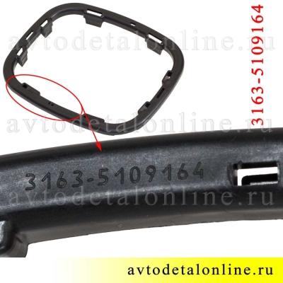 Рамка крепления чехла рычага КПП УАЗ Патриот, на фото каталожный номер 3163-5109164
