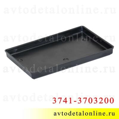Поддон аккумулятора, внутренний размер 275х180 мм, пластиковый 3741-3703200 ООО Автоконтакт Ульяновск