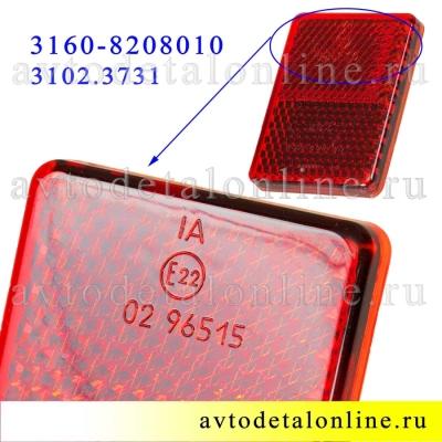 На задний бампер катафот Патриот до 2015 г, УАЗ Хантер и др. красный с винтом 3160-8208010, Освар 3102.3731