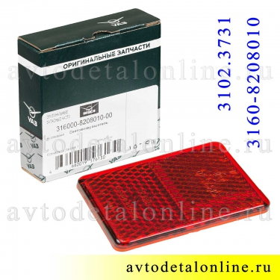 Упаковка катафота заднего бампера УАЗ Патриот, Хантер и др. с винтом 3160-8208010, Освар 3102.3731