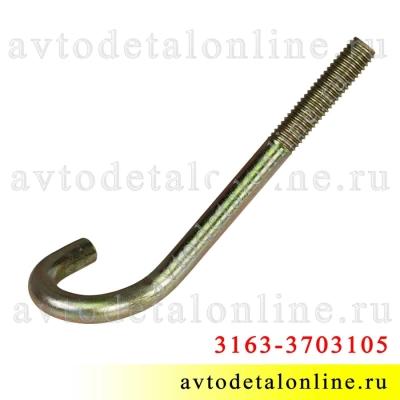 Крепление аккумулятора УАЗ Патриот, короткая стяжка 3163-3703105