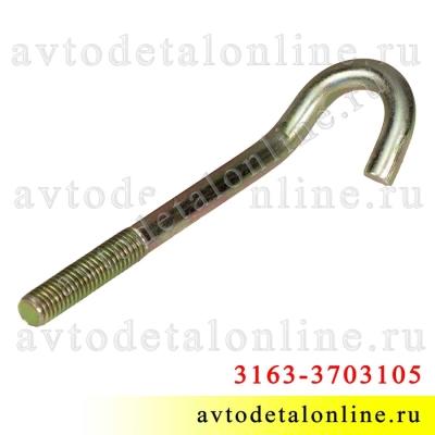 Крепление АКБ УАЗ Патриот, короткая стяжка 3163-3703105