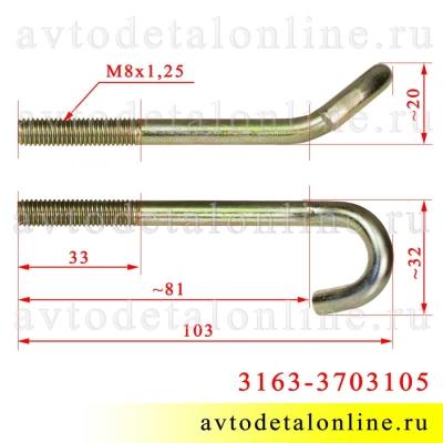 Размер крепления аккумулятора УАЗ Патриот, короткая стяжка 3163-3703105