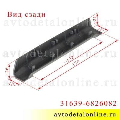 Размер облицовки ручки подлокотника задней двери УАЗ Патриот с 2015 г, правая, номер накладки 31639-6826082