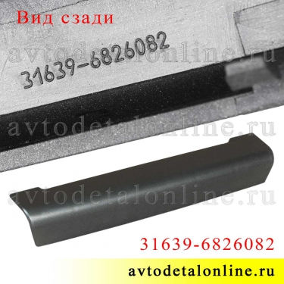 Облицовка на Патриот УАЗ пластиковые накладки на внутренние ручки подлокотника задней двери 31639-6826082