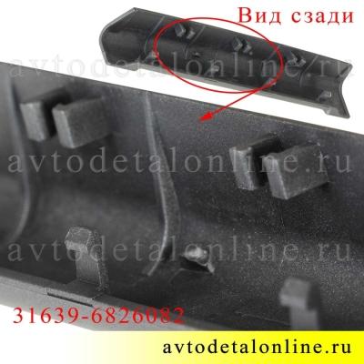 Накладки ручки двери УАЗ Патриот внутренние, на правый подлокотник, номер облицовки 3163-90-6826082