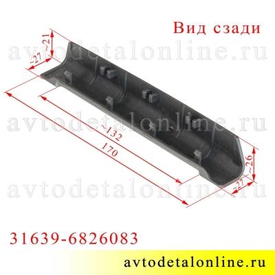 Размер облицовки ручки подлокотника задней двери УАЗ Патриот с 2015 г, левая, номер накладки 31639-6826083