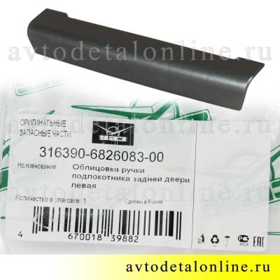 Салонная облицовка ручки двери УАЗ Патриот, номер левой декоративной накладки подлокотника 31639-6826083