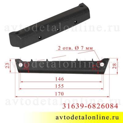 Размер облицовки ручки подлокотника задней двери УАЗ Патриот с 2015 г, правой, номер накладки 31639-6826084