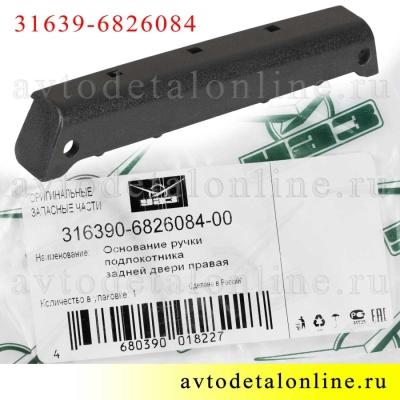 Салонная облицовка ручки двери УАЗ Патриот, номер правого основания подлокотника 31639-6826084
