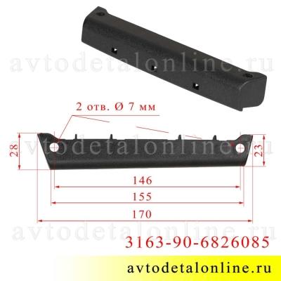 Размер облицовки ручки подлокотника задней двери УАЗ Патриот с 2015 г, левой, номер накладки 31639-6826085