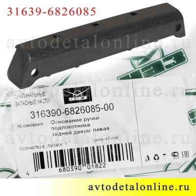 Салонная облицовка ручки двери УАЗ Патриот, номер левого основания подлокотника 31639-6826085