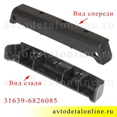 Облицовка внутренней ручки двери УАЗ Патриот, номер левой пластиковой накладки подлокотника 31639-6826085