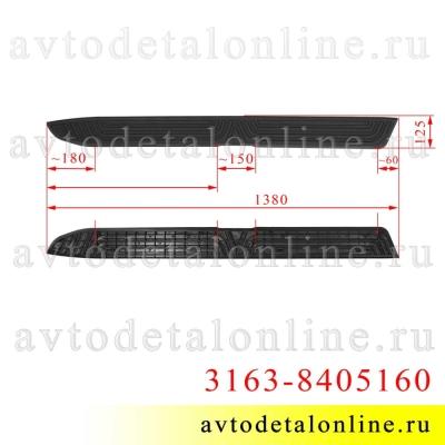 Размер накладка порога УАЗ Патриот 2015 г, пластмассовая облицовка для защиты подножки, 3163-8405160 правая