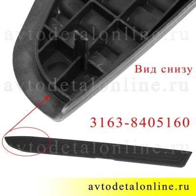 Накладка подножки УАЗ Патриот 2015 г, пластмассовая облицовка для защиты порога, 3163-8405160 правая