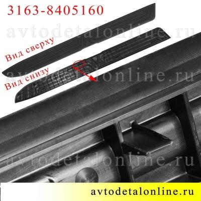 Накладка подножки УАЗ Патриот 2015 г, фото вида снизу правой защитной облицовки порога 3163-8405160