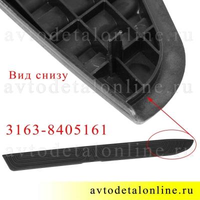 Накладка подножки УАЗ Патриот 2015 г, пластмассовая облицовка для защиты порога, 3163-8405161 левая