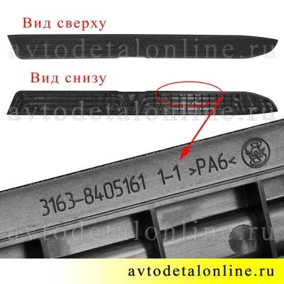 Маркировка накладки порога на УАЗ Патриот рестайлинг 2015 г, защитная облицовка подножки 3163-8405161 левая