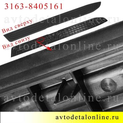 Накладка подножки УАЗ Патриот 2015 г, фото вида снизу левой защитной облицовки порога 3163-8405161