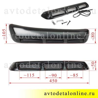 Размер воздухозаборника УАЗ Патриот с сеткой и креплением