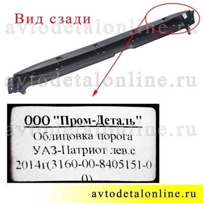 Левая облицовка подножки УАЗ Патриот рестайлинг 2015 г, накладка на порог, 3163-8405141 или 3163-8405151
