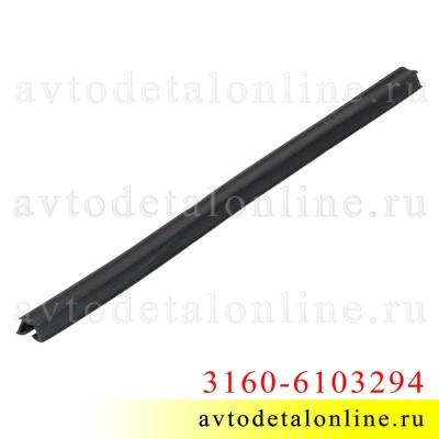 Передний нижний уплотнитель стекла УАЗ Патриот на переднюю дверь, 3160-6103294, Балаково-резинотехника