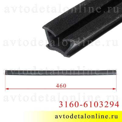 Передний нижний уплотнитель УАЗ Патриот на опускные стекла боковых передних дверей 3160-6103294, Балаково