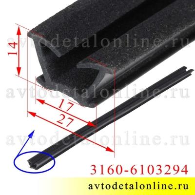 Размер уплотнителя стекла двери УАЗ Патриот 3160-6103294, передний нижний для передней двери, Балаково