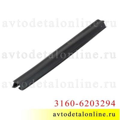 Нижний уплотнитель стекла УАЗ Патриот на заднюю дверь, 3160-6203294, Балаково-резинотехника