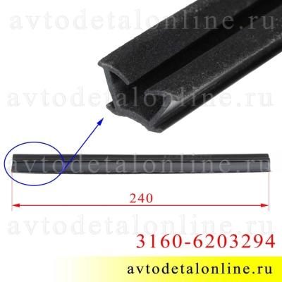 Нижний уплотнитель УАЗ Патриот на опускные стекла боковых задних дверей 3160-6203294, Балаково