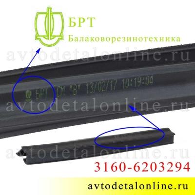 УАЗ Патриот, нижний уплотнитель опускного стекла задней двери, 3160-6203294, Балаковорезинотехника