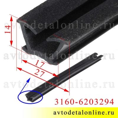 Размер уплотнителя стекла двери УАЗ Патриот 3160-6203294, нижний для задней двери, Балаково