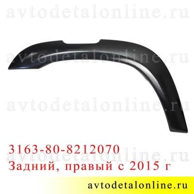 Молдинг крыла УАЗ Патриот с 2015 г, задний, правый, 3163-80-8212070, накладка для расширения арки колеса