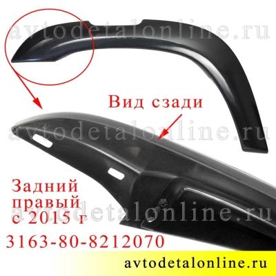 Накладки крыльев УАЗ Патриот с 2015 г, задний правый молдинг, номер расширителя арки колеса 31638-8212070