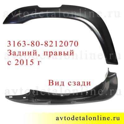 Накладка на заднее крыло УАЗ Патриот с 2015 г, правый молдинг, номер расширителя арки колеса 316380-8212070