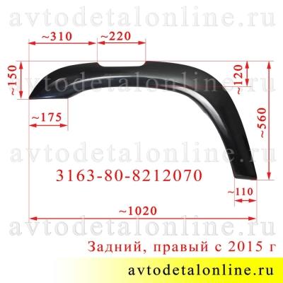 Размер молдинга крыла УАЗ Патриот 2015 г, заднего, 3163-80-8212070, накладка для расширения колесной арки