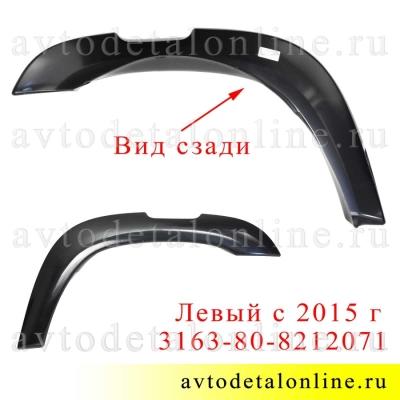 Молдинг заднего крыла УАЗ Патриот с 2015 г, левый, 3163-80-8212071, фото накладки расширения колесной арки