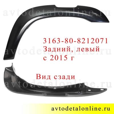 Накладка на заднее крыло УАЗ Патриот с 2015 г, левый молдинг, номер расширителя арки колеса 316380-8212071